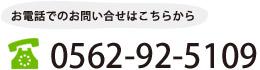 お電話でのお問い合せはこちらから 0562-92-5109